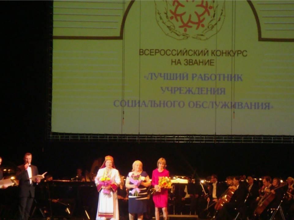 Положение о всероссийском конкурсе лучший социальный работник